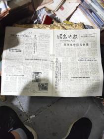 昭乌达报 1959年3月12日