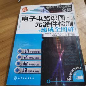 电子电工技术全图解全集:电子电路识图·元器件检测速成全图解