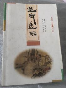 慧海元典百品:道家逸品--《老》《庄》《列》《抱朴子》之精要