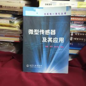 微型传感器及其应用/光机电一体化丛书