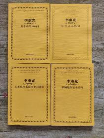 李重光 基本乐理600问 怎样读五线谱 基本乐理书面作业习题集 新编通俗基本乐理(4本合售)