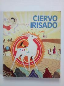 外文版    连环画 《九色鹿》1983年 一版一印