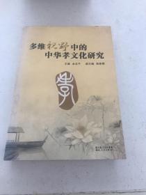 多维视野中的中华孝文化研究