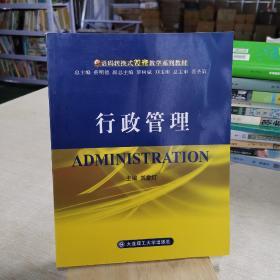 语码转换式双语教学系列教材:行政管理