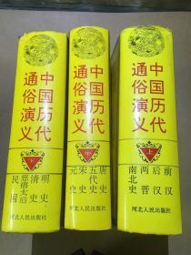 中国历代通俗演义 上中下