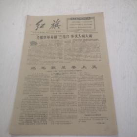 文革报纸 :红旗1967年,第38期,红代会北航红旗