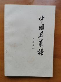 中国名菜谱 第七辑 四川名菜(实拍图片) 老菜谱食谱点心菜点烹饪烹调技术