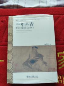 千年丹青:细读中日藏唐宋元绘画珍品