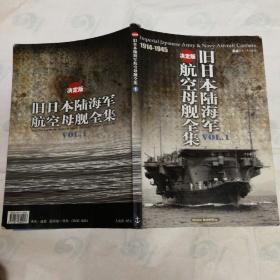 决定版 日本陆海军航空母舰全集 1