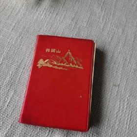 井冈山 塑料笔记本50开1971版(内有文革日记)