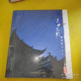 录谷光影 : 保国寺摄影集