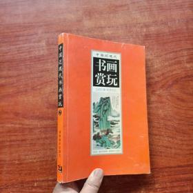 中国近代书画赏玩(2)
