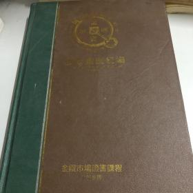 金银市场证书课程 自学手册(内有笔记 画线)