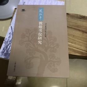 赵和平敦煌书仪研究