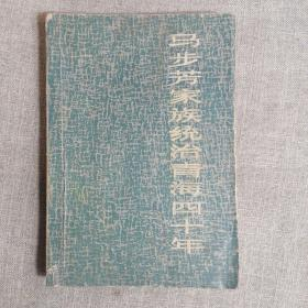 马步芳家族统治青海四十年