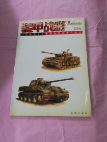 装甲战彩:二战德国军用车辆迷彩涂装与标识