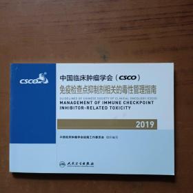 中国临床肿瘤学会(CSCO)免疫检查点抑制剂相关的毒性管理指南2019