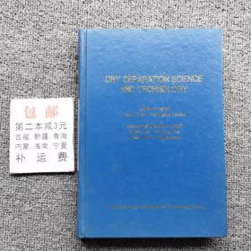 DRY SEPARATLON SCLENCE AND TECHNOLOGY干法分离科学与技术(陈清如签名)