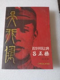 天行健:百岁开国上将吕正操