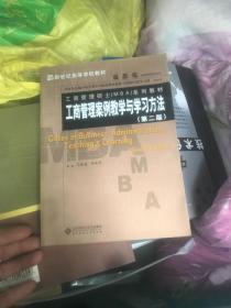 新世纪高等学校教材·工商管理硕士(MBA)系列教材:工商管理案例教学与学习方法