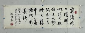 孙轶青(1922—2009),山东乐陵人。第六届全国政协副秘书长、机关党组成员。