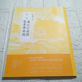 范宽溪山行旅图雪景寒林图/中国绘画名品