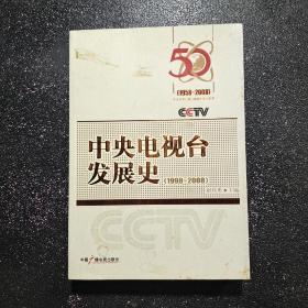 中央电视台发展史(1998-2008)