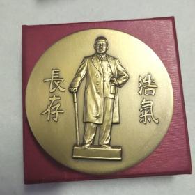 忆南京 总统府 孙中山 浩气长存大铜章 直径60毫米黄铜  仅发行153枚 珍稀