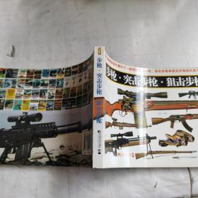 步枪·突击步枪·狙击步枪