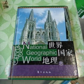 世界国家地理志(上卷)