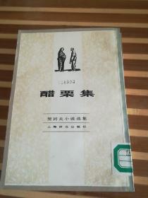 契诃夫小说选集:醋栗集(竖版)
