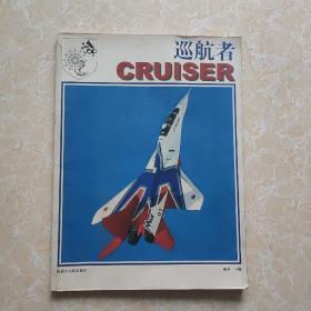 巡航者 第一分册 书封面有一点点破损 看图下单