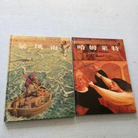 《暴风雨》《哈姆莱特》-童话莎士比亚 [AE----20]