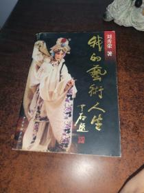 我的艺术人生 京剧表演艺术家刘秀荣