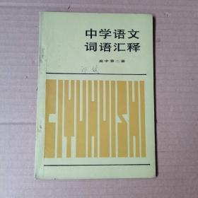 中学语文词语汇释  高中第二册