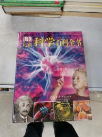 DK儿童科学百科全书【满30包邮】