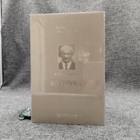 特惠| 海德格尔文集:论哲学的规定(精装)