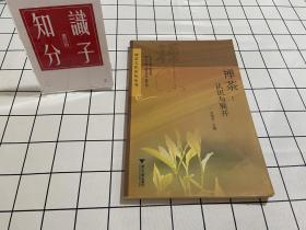 禅茶:认识与展开·禅茶文化论坛丛书
