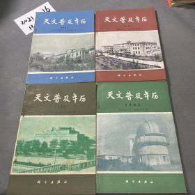 天文普及年历1982-1985 4册合售