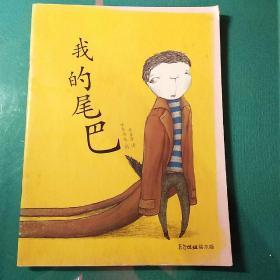 我的尾巴——帮助孩子舒缓焦虑情绪的图画书