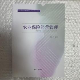 农业保险经营管理(南开大学农业保险研究中心农业保险系列教材)