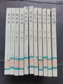 后汉书2-12 册,馆藏,约七十年代版本,有两个封面上有不全处