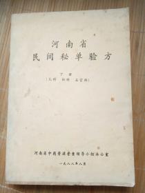河南省民间秘单验方下册(儿科,妇科,五官科)孔网最低价。