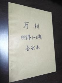 厅刊(1997年1-6期合订本)【不缺页 品相好 有少量勾画】