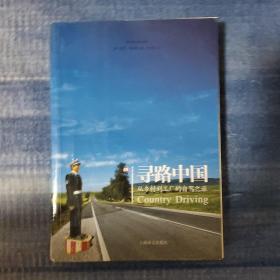 寻路中国:从乡村到工厂的自驾之旅(2011年一版一印 稀少)