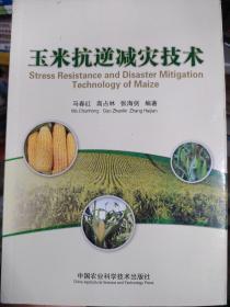 玉米抗逆减灾技术
