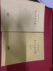考古學論文集 (上下)