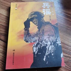 兵谣(修订版)