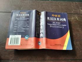 外研社 英汉汉语词典