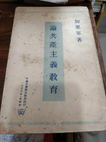 1950年竖版-加里宁  论共产主义教育